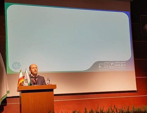 نخستین همایش مالی ایران