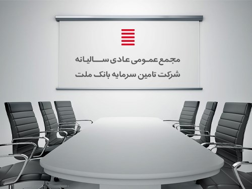Annual General Meeting of Mellat Investment Bank