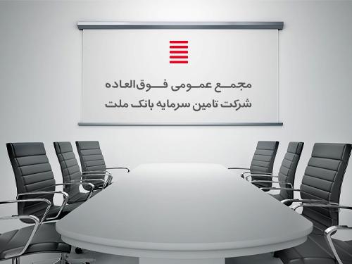 مجمع عمومی فوقالعاده شرکت تامین سرمایه بانک ملت (سهامی عام)