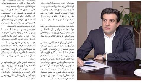 مدیرعامل تامین سرمایه بانک ملت در گفتگو با هفته نامه سهامدار مطرح کرد: جایگاه نظام تامین در لایحه بودجه 1397 کل کشور