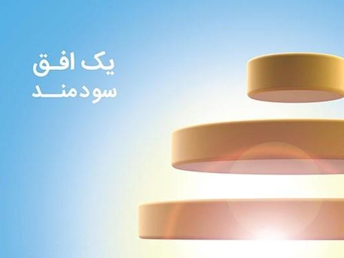 خدمات مالی-چهارشنبه 5 اردیبهشت آغاز می شود: پذیرهنویسی صندوق سرمایهگذاری قابل معامله افق ملت در بورس تهران