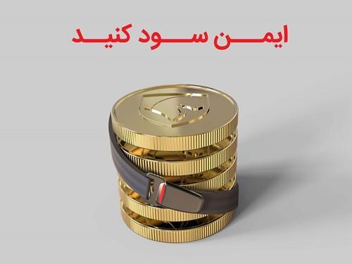 خدمات مالی-انتشار اوراق صکوک 700 میلیارد تومانی ایران خودرو