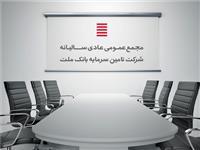 تامین مالی-مجمع عمومی عادی سالیانه شرکت تأمین سرمایه بانک ملت (سهامی عام)