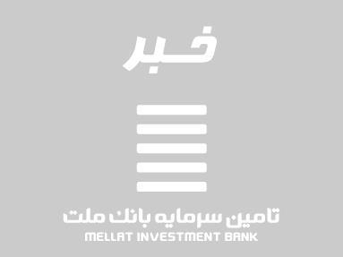 تامین مالی-ارائه خدمات گسترده بانک ملت به فعالان بورس کالا