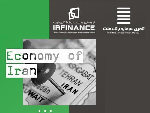 تامین مالی-تامین سرمایه بانک ملت حامی همایش استراتژیهای سرمایهگذاری در سال 1400